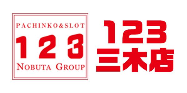 123三木店