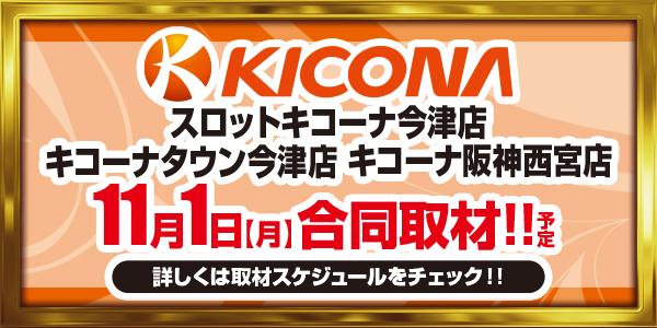キコーナ3店舗合同9月