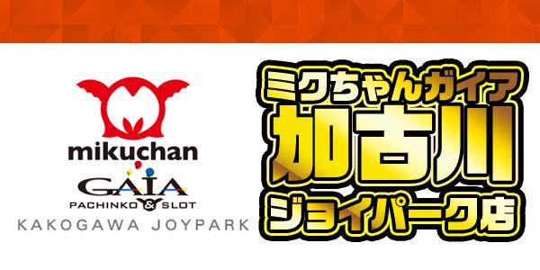 ミクちゃんガイア加古川ジョイパーク店